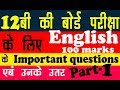 BIHAR BOARD CLASS 12TH 100 MARKS IMPORTANT ENGLISH QUESTIONS  WITH ANSWER