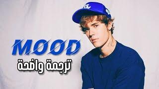 Download جاستن بيبر ريميكس 'موود' |24kgoldn - Mood Remix ft. Iann Dior, Justin Bieber & J Balvin / مـتـرجـمـة