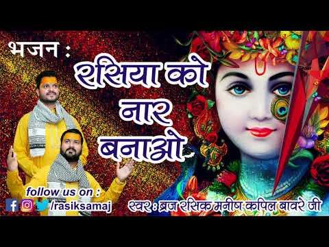 रसिया को नार बनाओ | TRENDING | Brij Rasik Manish Kapil Bawre Ji | Bhajan | Rasik Samaj
