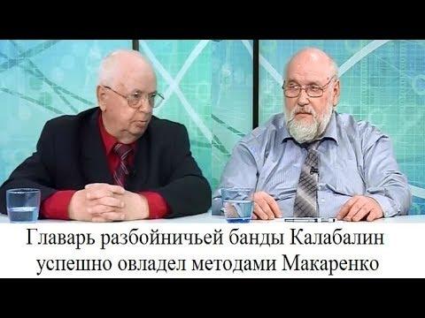 Главарь разбойничьей банды Калабалин успешно овладел методами Макаренко