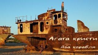 Аральское море. Два корабля. Агата Кристи. Съемки проходили в Узбекистане.(Наша интерпретация известной песни Агаты Кристи