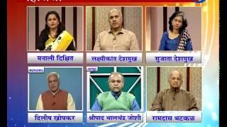 Mahacharcha - 28 November 2017 - गौरव मराठीचा