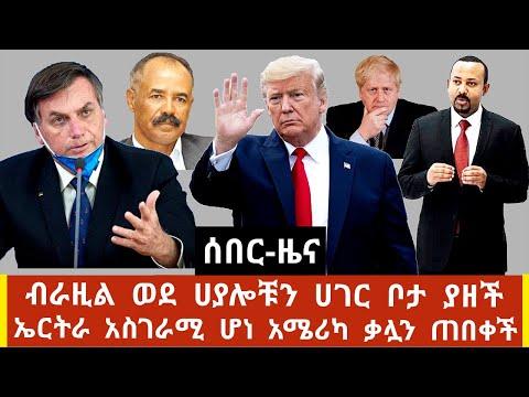 Ethiopia- ሰበር ዜና ብራዚል የከፋውን ቦታ ያዘች ኤርትራ አስደሳች ሆነ አሜሪካ ቃሏን ጠበቀች አመሰገኑ