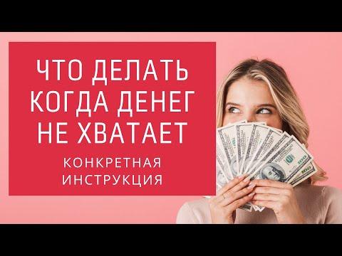 Что делать если денег не хватает