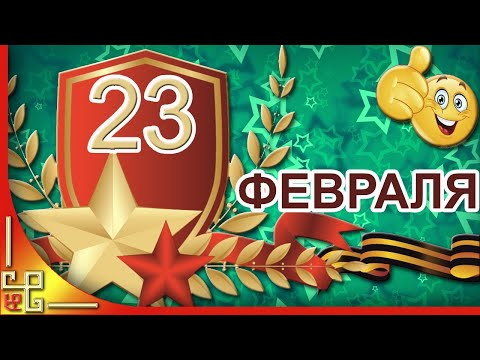 С 23 февраля🌟С днем Защитника Отечества 🌟Видео поздравление на 23 февраля день Защитника Отечества