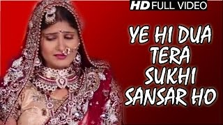 Hindi Bidai Song | Ye Hi Dua Tera Sukhi Sansar Ho | Kuljyoti ( A Mission To Save Girl ) | NDJ Music
