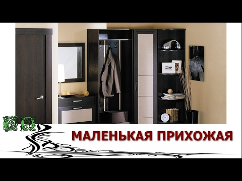 Дизайн маленьких прихожих и коридоров фото в небольших квартирах
