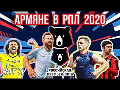 Армяне в РПЛ 2020
