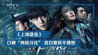 独家观影调查:《使徒行者2》受众固定 《上海堡垒》口碑分化【中国电影报道 | 20190810】