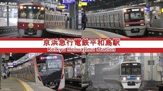 雨でも爆走通過! 京急平和島絵駅/ High-speed passing train in rain ! Keikyu line heiwajima station/2018.09.20