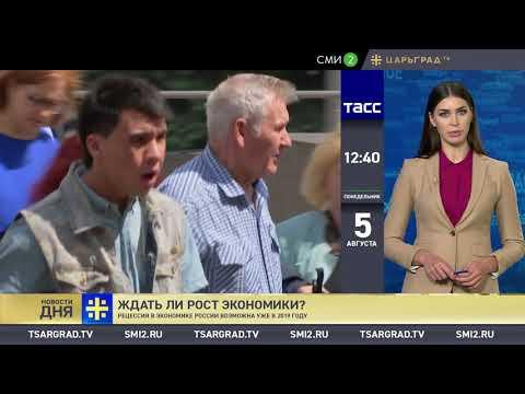 Новости дня (5.08.2019)
