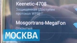 На дорогах Москвы появится беспроводной Интернет(Эксперимент начнется в конце года на нескольких улицах северо-запада столицы. Wi-Fi смогут тестировать водит..., 2015-09-08T11:49:57.000Z)