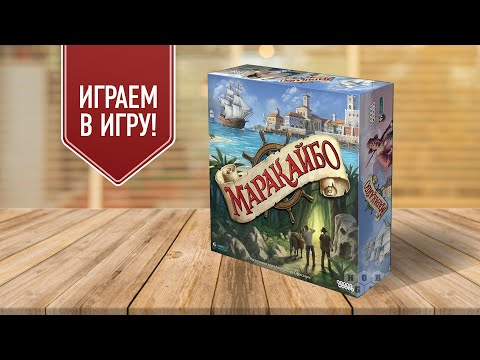 МАРАКАЙБО: Настольная игра про мореплавателей! | Играем!
