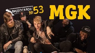 ������� ����� ������� MACHINE GUN KELLY (���������� �53) � ��������� 20 ������!
