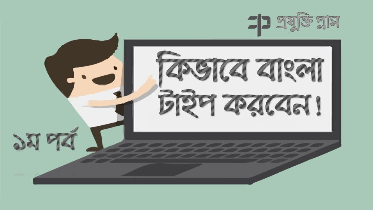 avro keyboard bangla typing software downloads