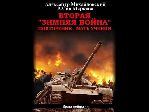 Александр Михайловский – Вторая «Зимняя Война». [Аудиокнига]