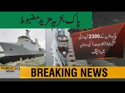 Second corvette vessel built for Pakistan Navy launched in Romania