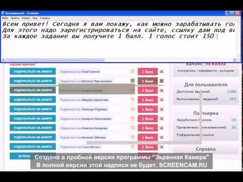 Заработок голосов Вконтакте. Очень просто и быстро!