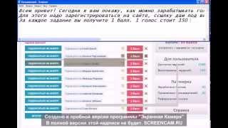Быстрый заработок голосов! | ВКонтакте