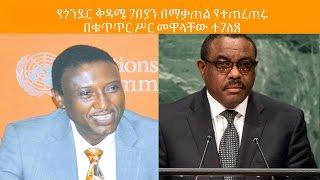 Ethiopia - Top Ethiopian News from DireTube News Last 24 Hours - Sep 21, 2016