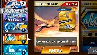 ВИП ДРОЖЬ ЗЕМЛИ - Jurassic World The Game #164