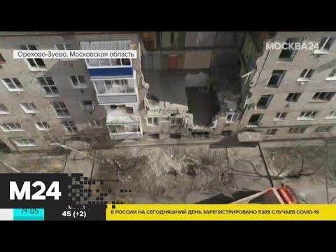 В подмосковном Орехово-Зуеве все еще разбирают завалы - Москва 24