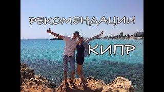 Кипр Cyprus. Рекомендации по Кипру.