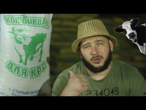 КРС. Комбикорм для коров