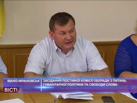 Засідання постійної комісії обласної ради з питань гумунітарної політики та свободи слова