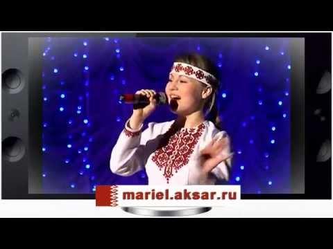 МАРИЙСКИЕ ПЕСНИ 2017 ГОДА НОВИНКИ СЛУШАТЬ И СКАЧАТЬ БЕСПЛАТНО