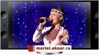 Марийская песня :Шочмо кече