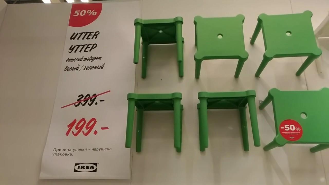 IKEA склад распродажа/уцененные товары июль 2018