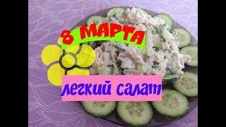 """Легкий салат для похудения """"8 МАРТА"""". + КБЖУ. Дневник похудения."""
