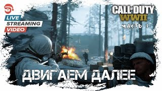 Двигаем далее (часть 3) [Call of Duty: WWII]