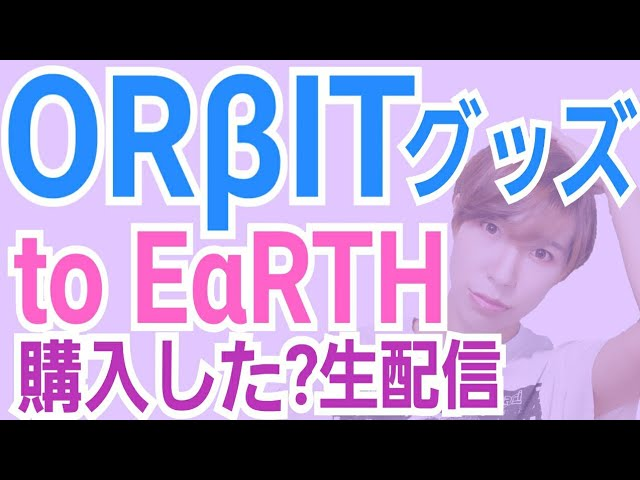 【ORβIT】OFFICIAL GOODS『to EαRTH』発売開始【生配信】