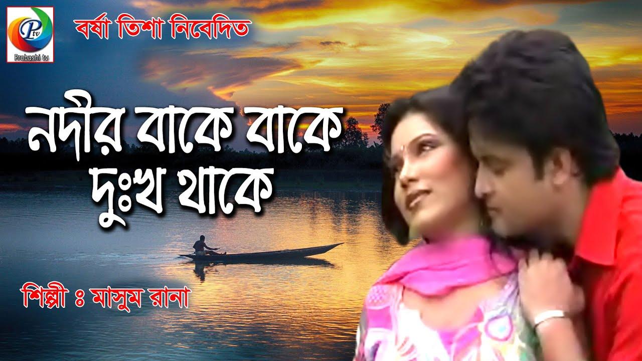Nodir Buke Buke Dhukho Thake । নদীর বাকে বাকে দুঃখ থাকে । Masum Rana । New Bangla Music Video 2020