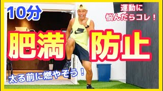 【秋太り解消】脚・おしり・二の腕痩せる!自宅でできる超本格フィットネス