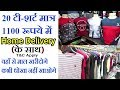 T shirts wholesale market T shirt Manufacturer wholesaler cheap price delhi wholesale market T shirt