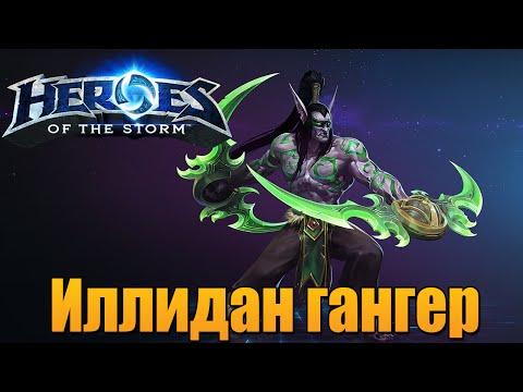 видео: heroes of the storm гайд: Иллидан гангер
