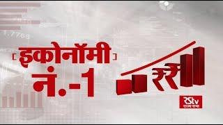 RSTV Vishesh – 09 Jan, 2019: Economy No.1| इकोनॉमी न. 1