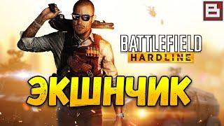 Battlefield Hardline - Часть 2: Плата по счетам, ЭТО ПРЕСТИЖНО (Полицейская история) ПОШЛА ЖАРА