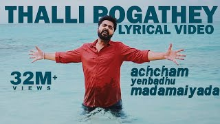 Thalli Pogathey Official Single  Achcham Yenbadhu Madamaiyada  A R Rahman  Lyric Video