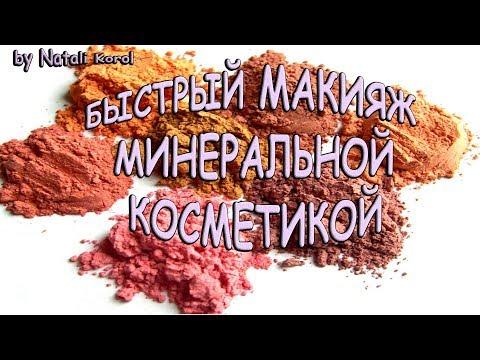 Пошаговое видео: как наносить минеральную косметику.