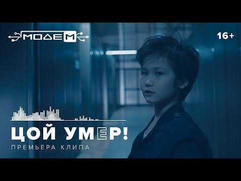 МодеМ - ЦОЙ УМEP! | Премьера клипа