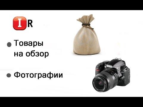 Айрекоменд: Товары НА ОБЗОР, Фотографии