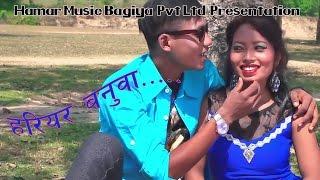 HARIYAR BANUWA- New Tharu Video 2017/2074
