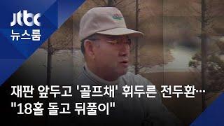 """재판 앞두고 '골프채' 휘두른 전두환…""""18홀 돌고 뒤풀이"""""""