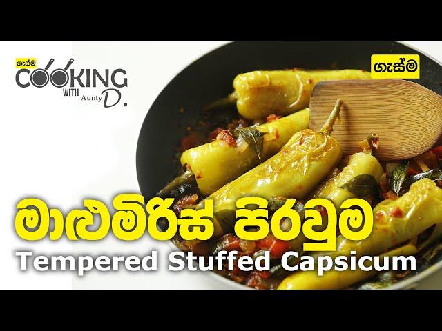 මාළුමිරිස් පිරවුම | Tempered Stuffed Capsicum