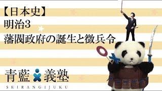 【日本史】明治3 藩閥政府の誕生と徴兵令 (ぱんだの日本史、ぱんだの特...