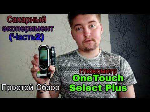 Простой обзор.Глюкометр One Touch Select Plus. Сахарный Эксперимент (Часть 2).Итоги.